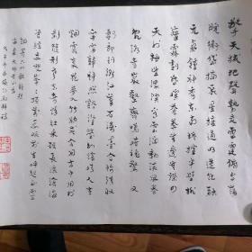 张伯驹手写,印件
