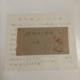 【作家阿红旧藏】诗刊社编辑康**用32开信笺书写信札1份3页