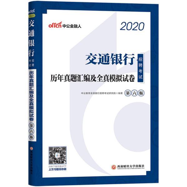 2020交通银行招聘考试历年真题汇编及全真模拟试卷