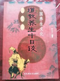 中国养生文化 ———道教养生十日谈