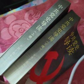 中共党史导读(上.下册)