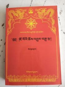 阿低峡百法录  藏文