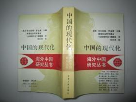 中国的现代化(海外中国研究丛书)