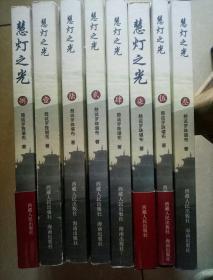 慧灯之光(1~8册)