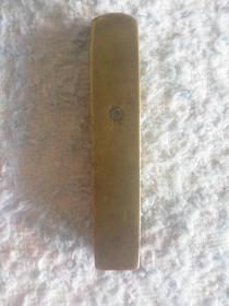 民国时期铜印章(铜质)