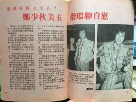 郑少秋32开早期彩页,2页