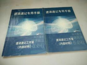 速读速记专用手册