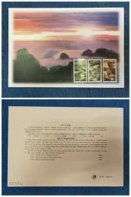2001—8武当山邮票卡片(北京市邮票公司)