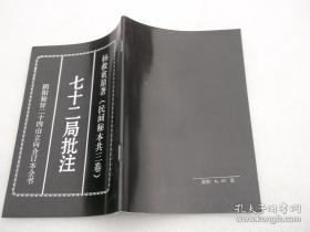 杨救贫著七十二局批注共三卷合订本