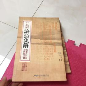宋元明清贵重典籍:论语集解