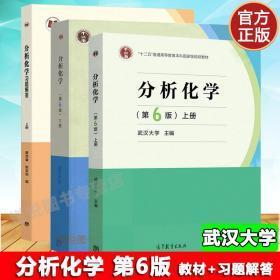 武汉大学 分析化学 第6版上下册 分析化学习题解答 第六版 曾百肇 高等教育出版社 武大6版分析化学教程 大学化学教材 考研用书