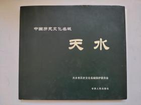 中国历史文化名城【天水】