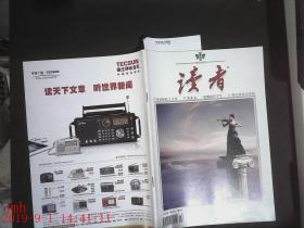 读者 2012.13