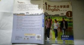 新一代大学英语综合教程(1)