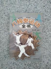 八极拳运动全书
