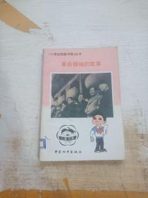 革命领袖的故事(馆藏)