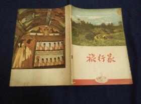 1955年——1957年《旅行家》9册合售