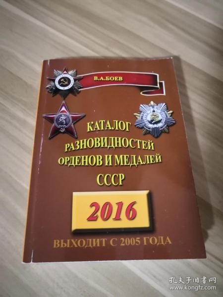 苏联勋章参考书 俄文原版