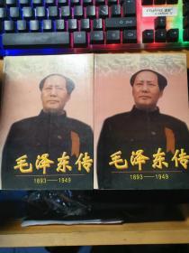 毛泽东传【1983-1949】上下册