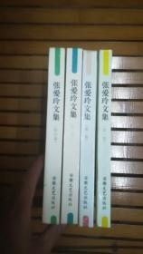 张爱玲文集[精装全4册]