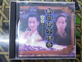 新白娘子传奇CD