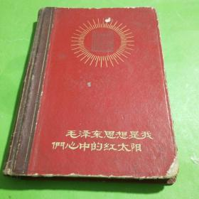 毛泽东思想是我们心中的红太阳。