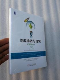 正版精装本 能源神话与现实 书籍 瓦茨拉夫斯米尔(Vaclav Smil) 9787111531449 机械工