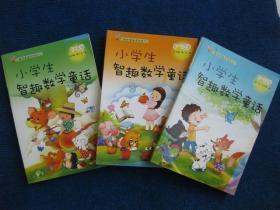 【数学童话系列之三】小学生智趣数学童话5~8岁、8~10岁、10~12岁三册