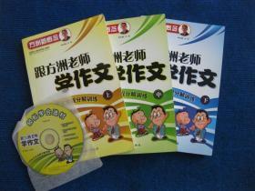 跟方洲老师学作文---小学生作文全程分解训练 上中下三册全(附碟2张)