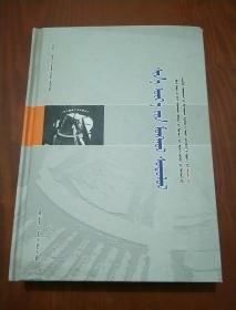新一代蒙古学研究(蒙文)