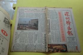 深圳特区报1983年1-11月份(共47份)