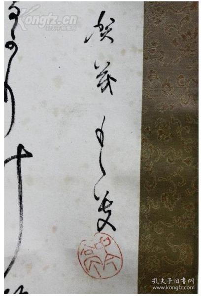 091434名家精品書法:竹