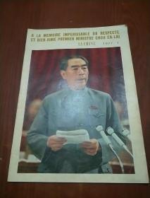 人民画报1977年第1期(法文版)