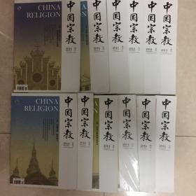 中国宗教(2014.1–12)全年