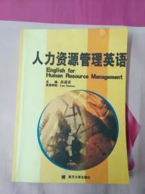 人力资源管理英语(书中有几处字迹和划线)