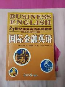 21世纪商务英语系列教材:国际金融英语(书内有多处字迹和划线)