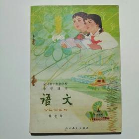 全日制十年制学校小学课本(试用本)语文 第七册