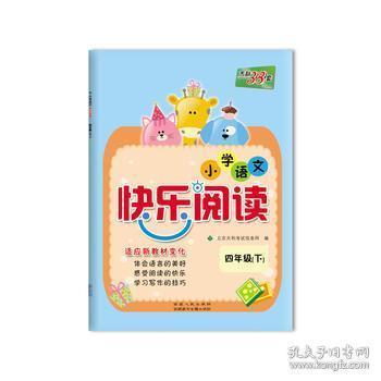 天利38套小学语文快乐阅读:四年级下