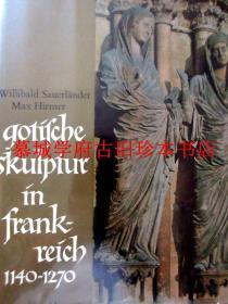大开本/布面精装/书衣/400幅插图本《法国中世纪哥特式雕塑1140-1270》SAUERLÄNDER-HIRMER: GOTISCHE SKULPTUR IN FRANKREICH 1140-1270