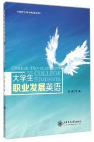 大学生职业发展英语