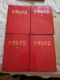 毛泽东选集.全4卷,(朝鲜文)