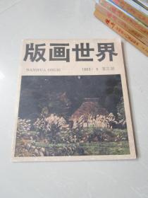 版画世界1983年第3期