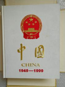 中国~大型文献画册