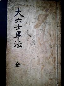 术数抄本古籍【大六壬毕法】大开本一厚册全。毕法,又称为毕法赋,壬学重要经典之一。它是一首百句七言诗,是宋朝凌福之所作,体现的是宋壬的思想,是宋壬之精义。凌福之非常自信地认为,他这首百句诗总结了全部的六壬法门,因此称为毕法,毕法者,完毕之法也。是中国数术史上,极少数优秀歌诀之一,它行文优美,言简意深,其内容与行文造诣远远胜过《烟波钓叟赋》,更非别赋能比。其价值可见一斑。是书为古人咬菜窝所抄