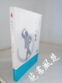 太乙游龙拳