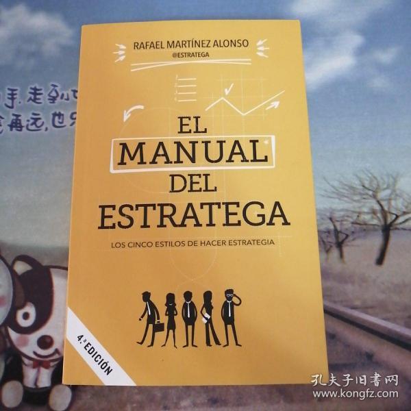 El Manual Del Estratega: Los Cinco Estilos De Hacer Estrategia 西班牙语原版 策略师手册:战略的五种方式  详细见图