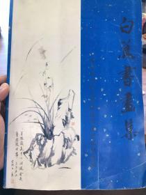 白蕉书画集。沙孟海评价白蕉为三百年来帖学第一人。书法及画兰题极为精彩,值得细细品味!