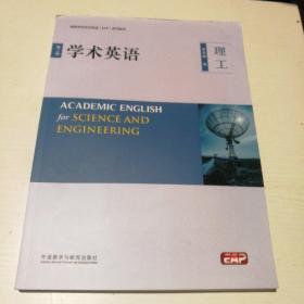 学术英语 理工 第二版(附光盘)
