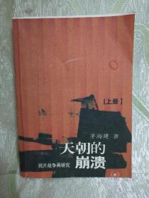 天朝的崩溃:鸦片战争再研究(上册)