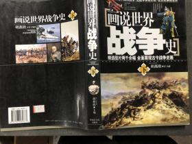 画说世界战争史